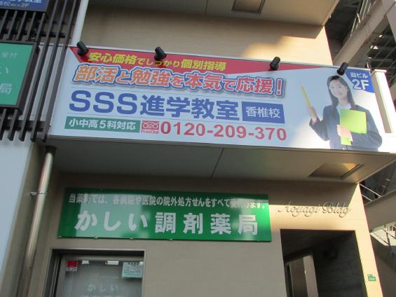 SSS進学教室香椎校