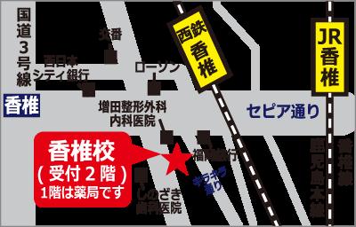 SSS進学教室香椎校地図